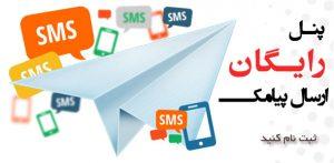 سامانه پیامکی رایگان