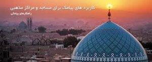سامانه ارسال پیامک برای مساجد و هیئت های مذهبی
